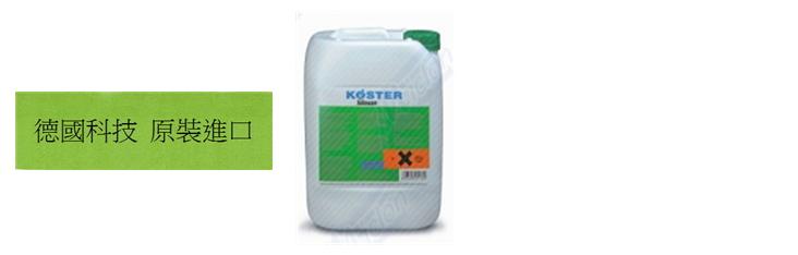 德國 KÖSTER Siloxan水泥石材防護劑 ~ 永久性防水.結構補強.壁癌根治專家-綠科技防水工程