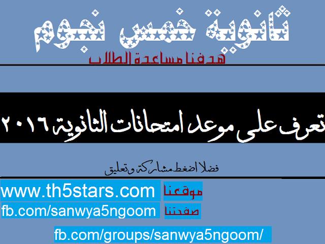 موعد الجدول النهائي امتحانات الثانوية العامة المصرية 2016