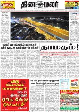 Tamil News | State News in Tamil | Latest   - DailyThanthi