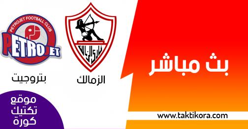 مشاهدة مباراة الزمالك وبتروجيت بث مباشر بتاريخ 28-12-2018 الدوري المصري