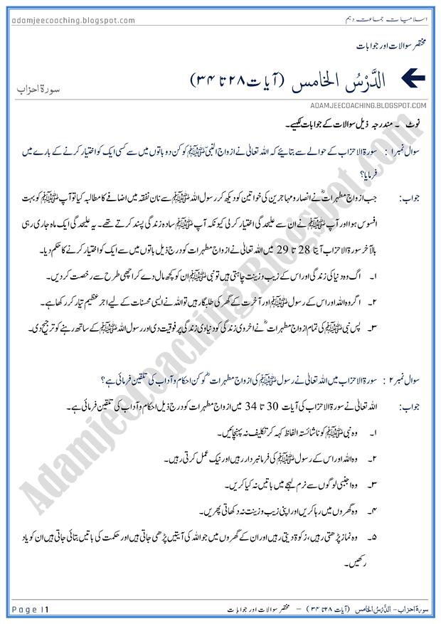 surah-al-ahzab-ayat-28-to-34-short-question-answers-islamiat-10th