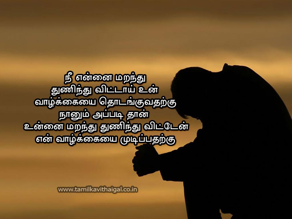 Love failure kavithai | Kadhal kavithaigal - Tamil Kavithaigal