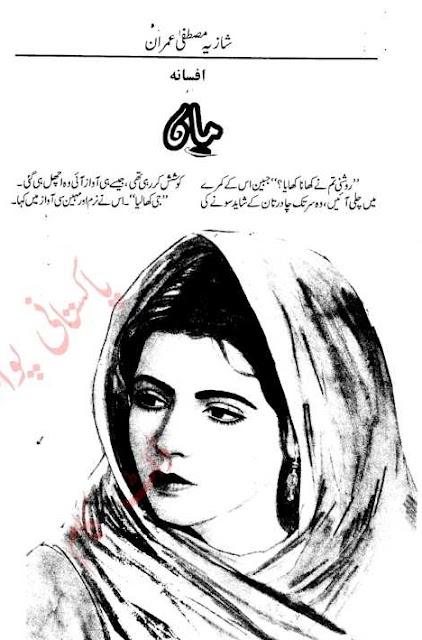 Maa novel by Shazia Mustafa Imran pdf