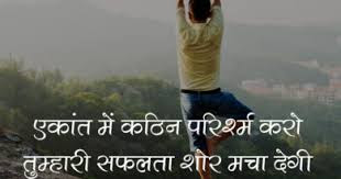 World Famous Quotes in Hindi