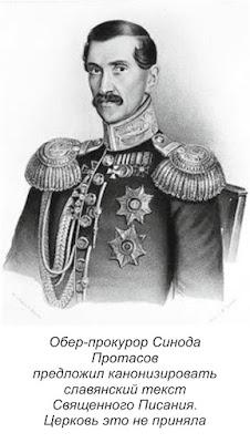 Протасов хотел придать славянскому тексту Библии каноничный статус
