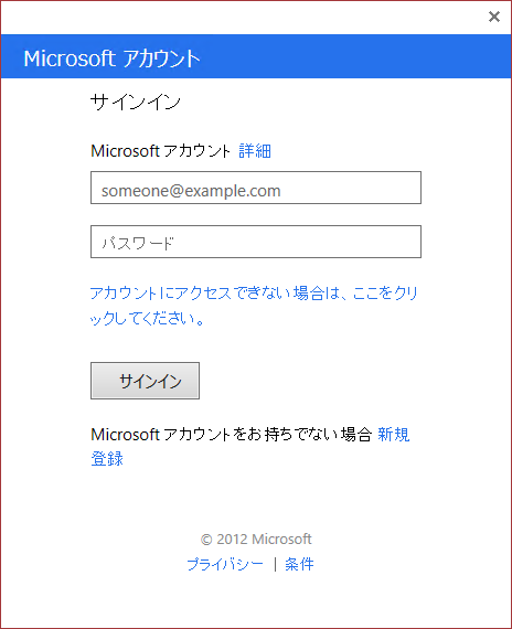 access2013 web アプリ