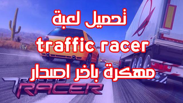 http://www.pro-yami.com/2018/07/traffic-racer.html