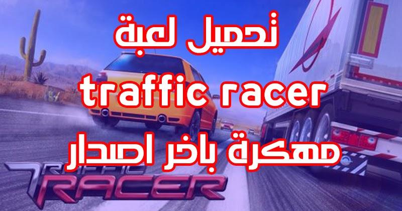 تحميل لعبة traffic racer مهكره 2018