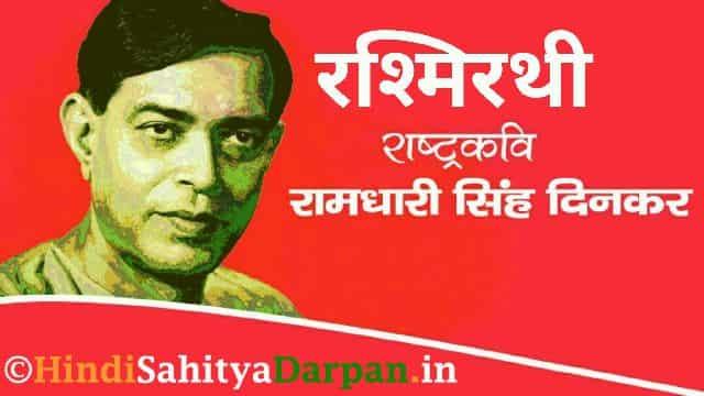 RashmiRathi Poem By Ramdhari Singh Dinkar ~ रश्मिरथी ~ रामधारी सिंह 'दिनकर'