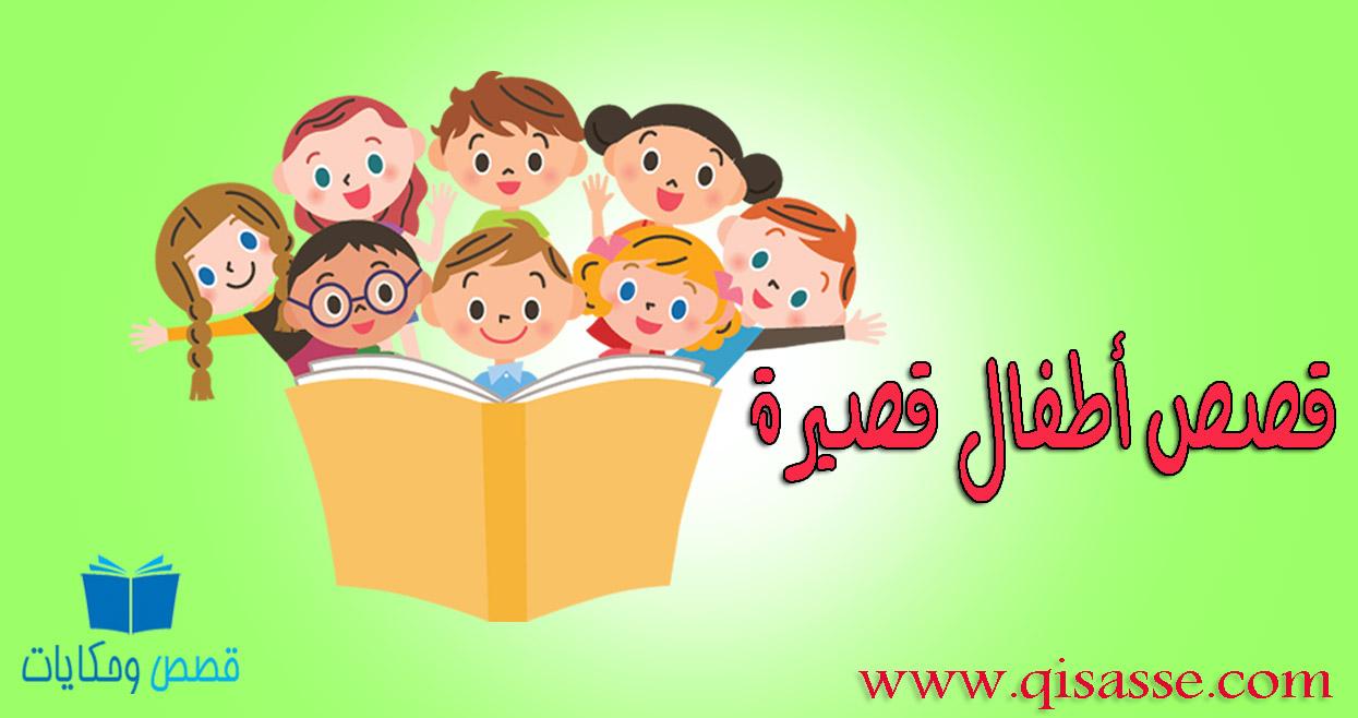 قصص أطفال قصيرة ومفيدة جداً