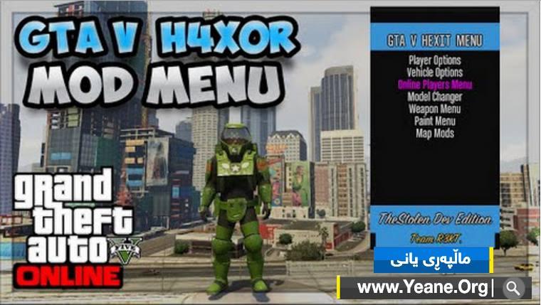 فێركاری | دانانی (مۆد مینۆ Mod Menu) له یاری GTA V بۆ كۆنسۆلی PS3 و  Xbox360
