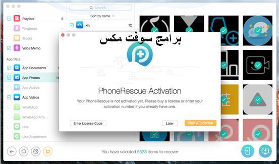 برنامج استعادة الملفات المحذوفة من الكمبيوتر عربي