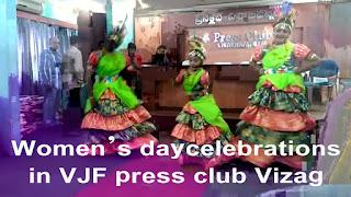 2019 Women's day celebrations in Vizag Journalist forum Visakhapatnam