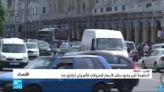 """المغرب: الحكومة تضع سقفا """"لا تراجع عنه"""" لأسعار المحروقات"""