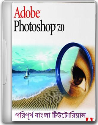 Master Of Adobe Photoshop Bangla
