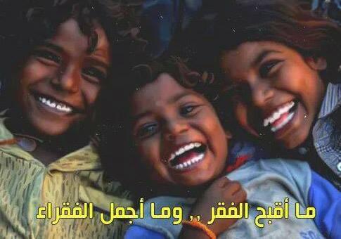 صور عن الفقر اجمل صور مؤثره عن الفقر 2021