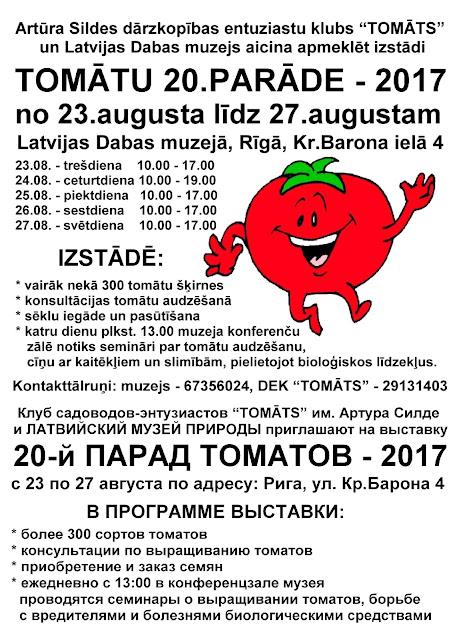 парад томатов, Рига, помидоры