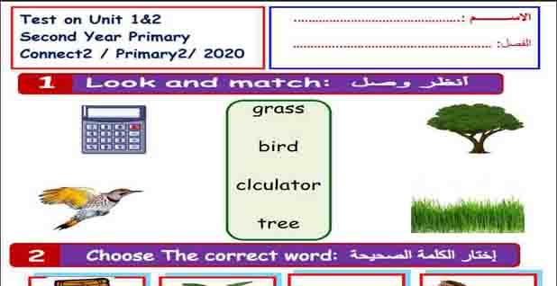 تحميل امتحان اللغة الانجليزية منهج connect للصف الثانى الابتدائى الترم الثانى 2020