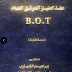 كتاب عقد امتياز المرفق العام B.O.T  د ابراهيم الشهاوي PDF