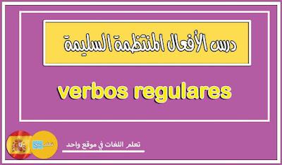شرح درس الأفعال المنتظمة السليمة verbos regulares  - قواعد تعلم اللغة الاسبانية