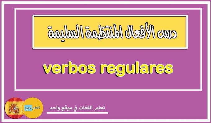 بالتفصيل الممل : شرح درس الأفعال المنتظمة السليمة verbos regulares  - قواعد تعلم اللغة الاسبانية