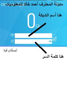 تحميل برنامج تحويل الكمبيوتر الى راوتر لتوزيع وبث شبكة الواي فاي مجانا