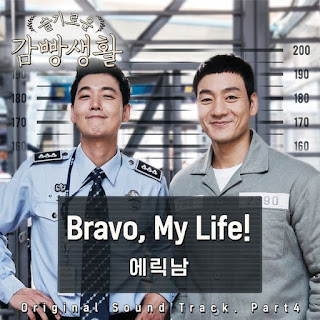에릭남 (Eric Nam) – Bravo, My Life! Lyrics