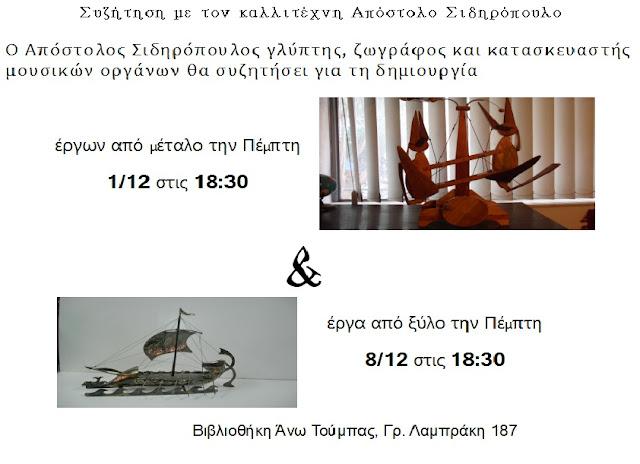 Ομιλιά με τον καλλιτέχνη Απόστολο Σιδηρόπουλο