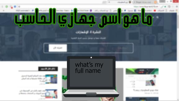 كيف تعرف اسم الكمبيوتر الكامل بدون برامج!