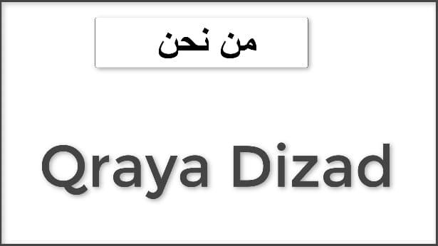 Qraya Dizad من نحن