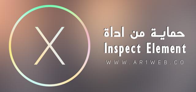 طريقة حماية قالبك من Inspect element