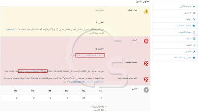 موقع عربى لتحليل المواقع و السيو لموقعك