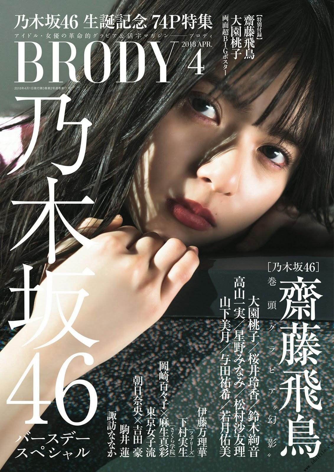 Saito Asuka 齋藤飛鳥, BRODY 2018 No.04 (ブロディ 2018年4月号)