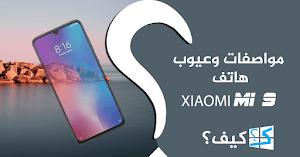 مواصفات وعيوب هاتف Xiaomi Mi 9