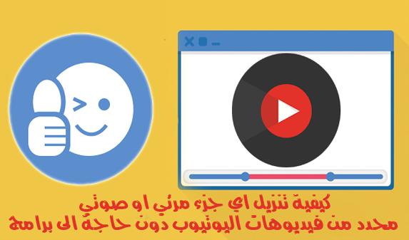كيفية تنزيل اي جزء مرئي او صوتي محدد من فيديوهات اليوتيوب