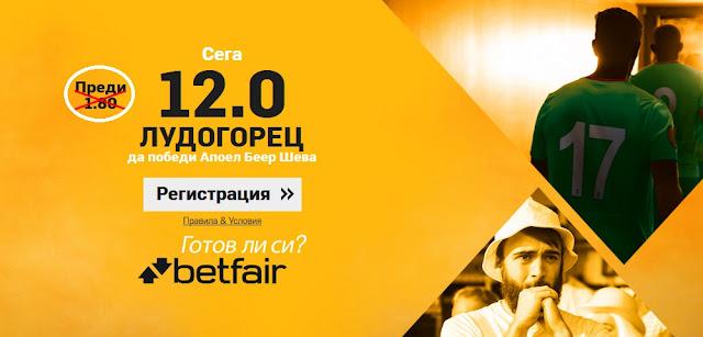 http://bit.ly/Ludogorets12
