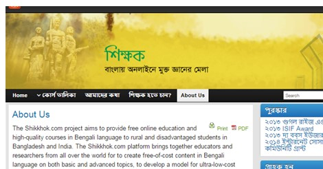 Shikkhok.com - Online Education in Bangla