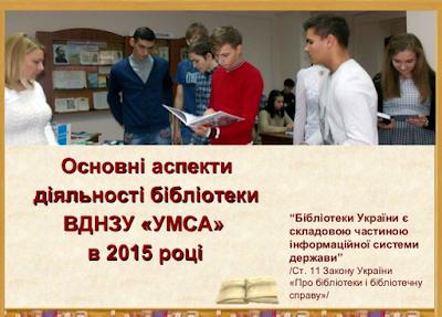 http://www.slideshare.net/bibliotekaumsa/2015-59298678