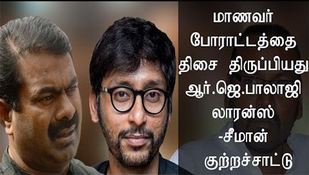 To Divert The Student Strike RJ Balaji, Raghava Lawrence – Seeman