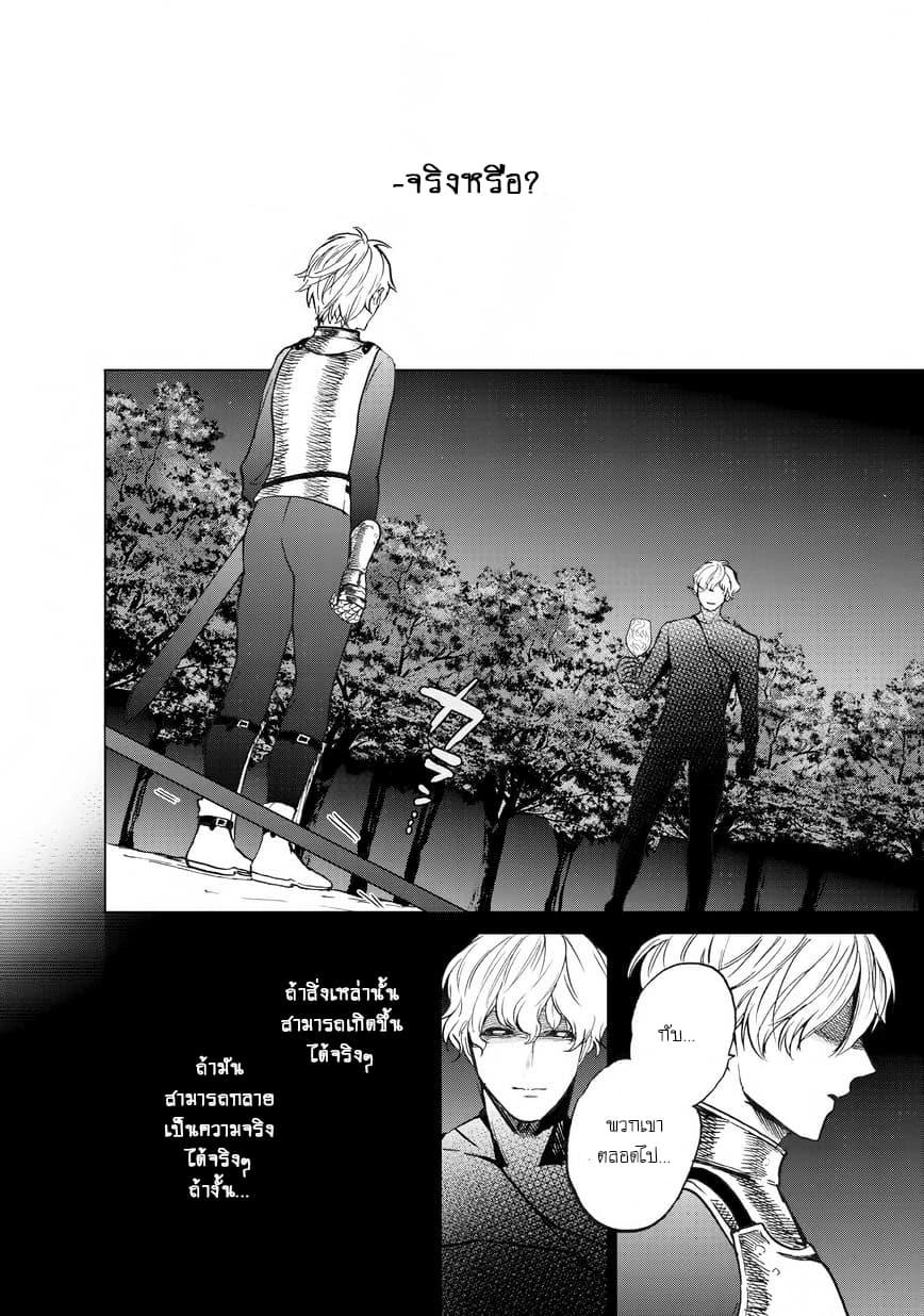 อ่านการ์ตูน Saihate no Paladin ตอนที่ 10 หน้าที่ 24
