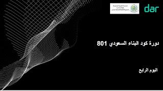 الدفاع  المدني  السعودي  , sbc 801 , fire fighting, fire alarm ,life safety,sbc,sbc 801