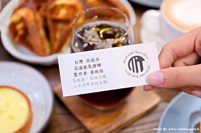 MG 9055 - 熱血採訪│令人怦然心動的隱藏版咖啡廳,多款精選咖啡豆香帶你環遊世界,還有限定版天壽抹茶提拉米蘇