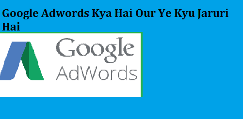 Google-Adwords-Kya-Hai-Our-Ye-Blog-Ke-Liye-Kyu-Jaruri-Hai