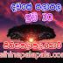 Lagna Palapala Ada Dawase  | ලග්න පලාපල | Sathiye Lagna Palapala 2020 | 2020-07-30