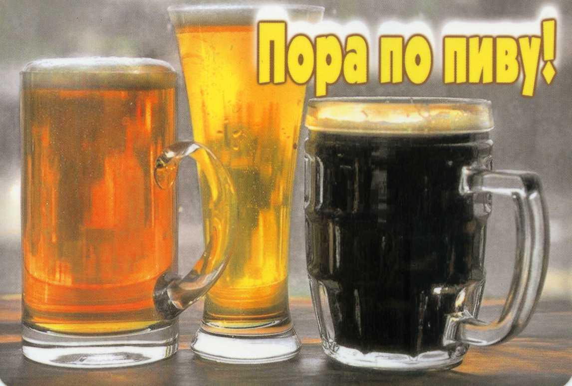 организации рейтингом, приглашение на пиво фото это время человек