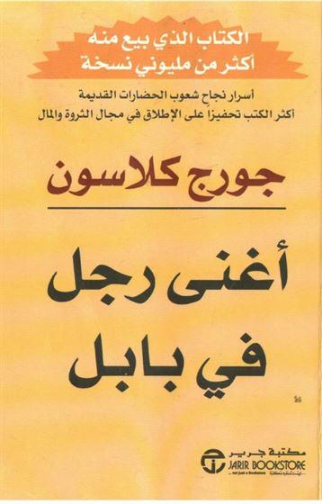 تحميل كتاب أغنى رجل في بابل