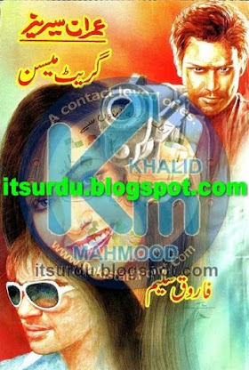 Great Mession Imran Series By Farooq Saleem