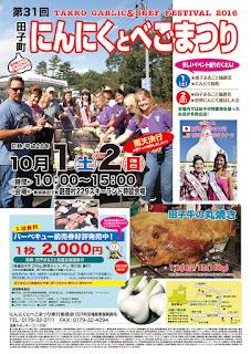 Takko Garlic & Beef Festival 2016 poster 平成28年第31回田子町にんいくとべごまつり ポスター Takko-Machi Ninniku to Bego Matsuri