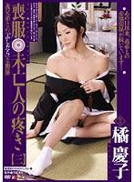 (Re-upload) IESP-533 喪服 未亡人の疼き 【三