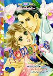 ขายการ์ตูนออนไลน์ การ์ตูน Romance เล่ม 233